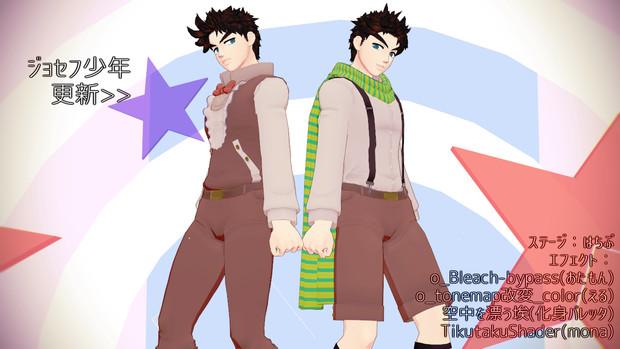 【ver4配布につき】ジョセフ少年ver3【配布終了】