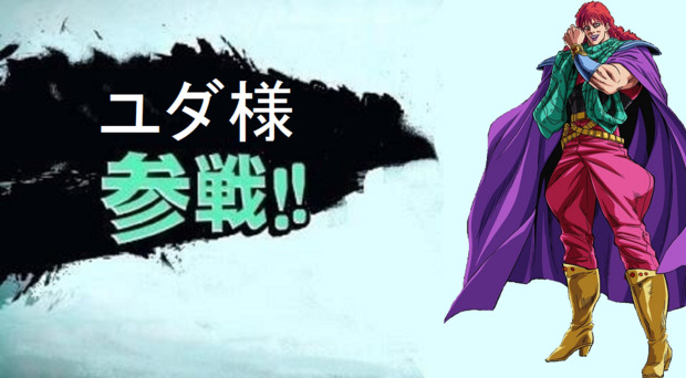 伝説の超南斗紅鶴拳・ユダ様が参戦!