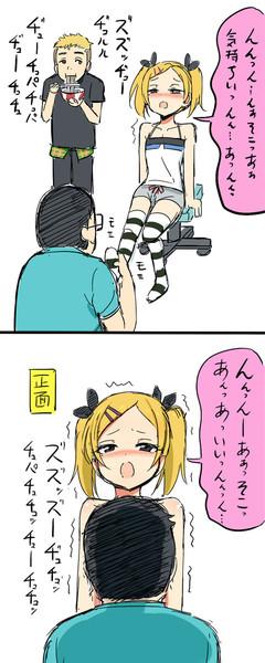 監督に足もみをしてもらってる矢野先輩の隣でラーメンを食う太郎