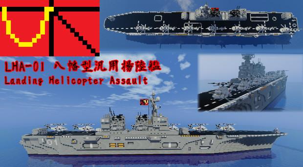 【Minecraft】初空母! LHA-01八幡型汎用揚陸艦(ヘリ空母)