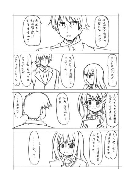 デレマス漫画その9