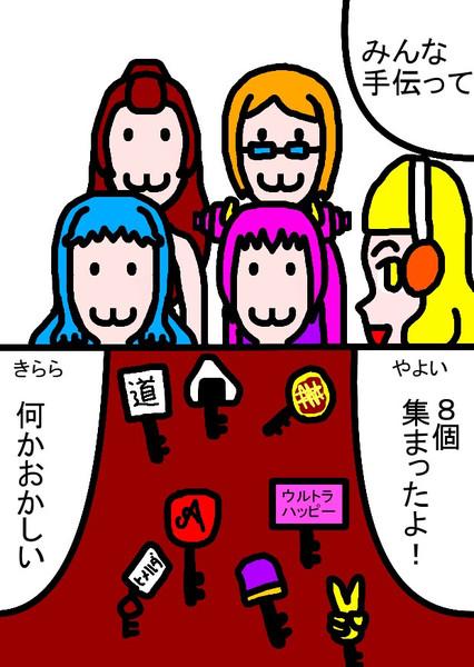 あざとイエロー大戦2015 6-2