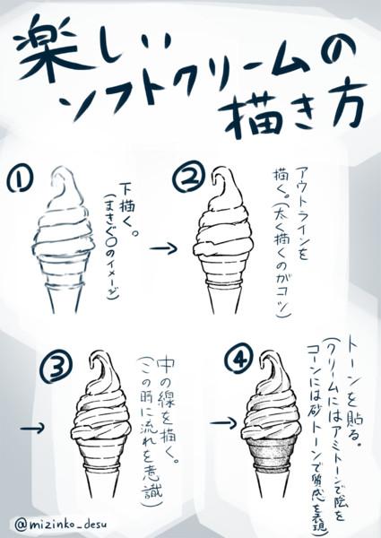 ソフトクリームの描き方 ミジンコ さんのイラスト ニコニコ静画
