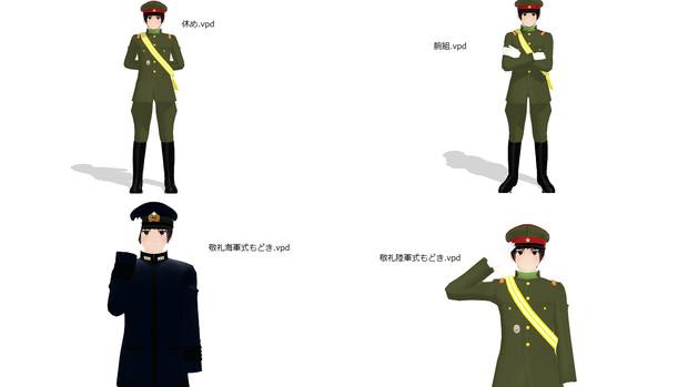 【MMDポーズ配布】軍的なポーズもどき
