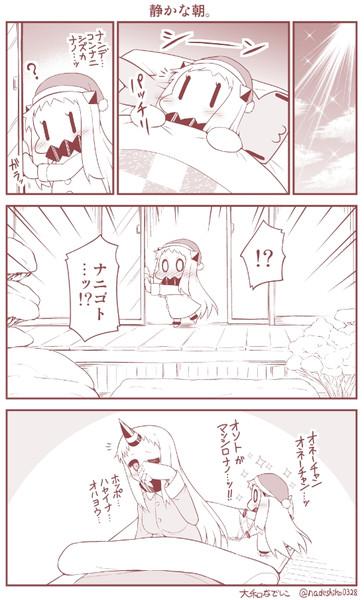 ほっぽちゃんの日常68