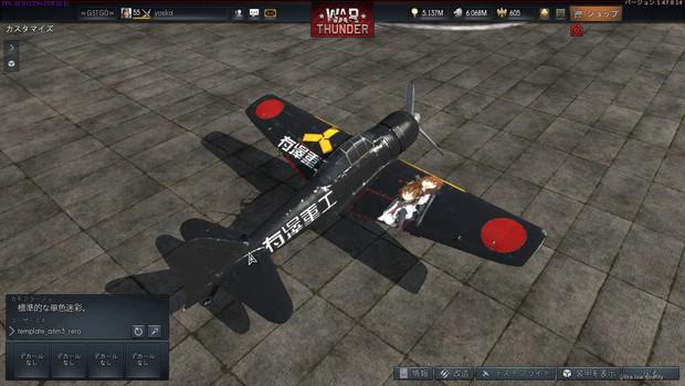 艦CORE、有澤製零式艦上戦闘機三二型『雷電』