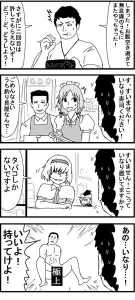 いなりのつまみ食い(二度目)