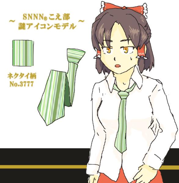 SNNN姉貴謎アイコン仕様