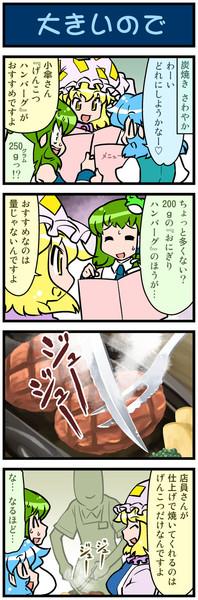 がんばれ小傘さん 1560
