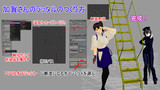 【MMD】加賀さんのラッタルのつくり方【Blender】