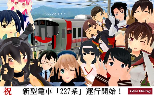 Red Wing ~227系運行開始記念~