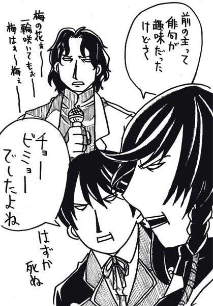 兼さんと堀川くんとムーディー土方