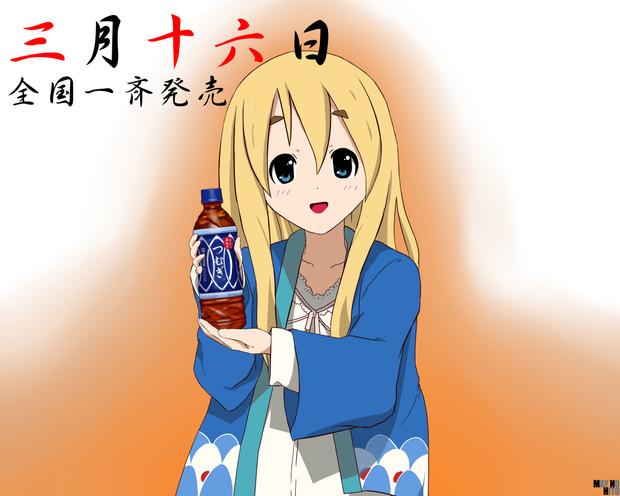 日本の烏龍茶つむぎ