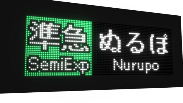 LED表示シミュレートモデル配布