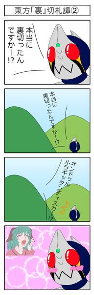 ケンジャキ幻想入り②
