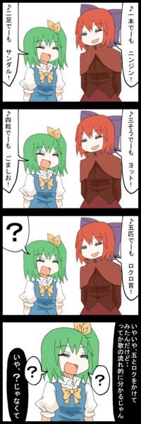 【四コマ】動揺だよ!大ちゃん&赤蛮奇