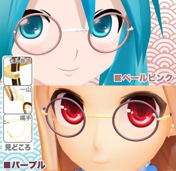 【配布】レトロメガネ
