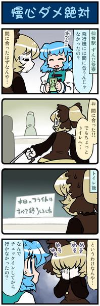 がんばれ小傘さん 1567