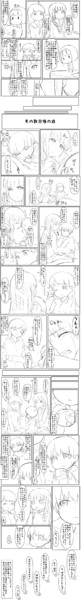 リクエスト漫画(せっちゃんの夜泣き)
