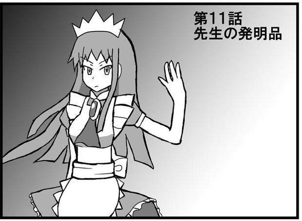 【Web漫画連載】おろかな子ちゃん11話その1(宣伝)