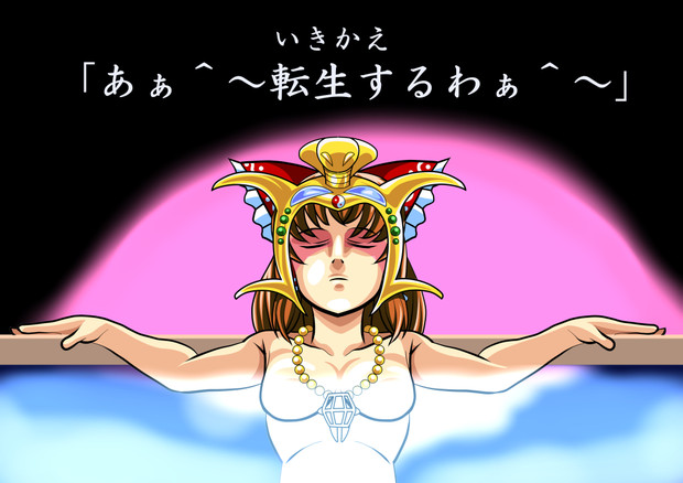 大アトゥーム神との合一を前に最後の禊を行うKMNおばさん