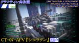 [minecraft軍事部] クラフティン共和国 CT-07-AFV 『シェラタン』
