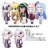 VOICEROID+5人娘 立ち絵ver1.0.1