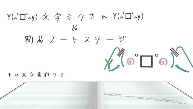 文字ミク&簡易ノートステージ&文字素体配布