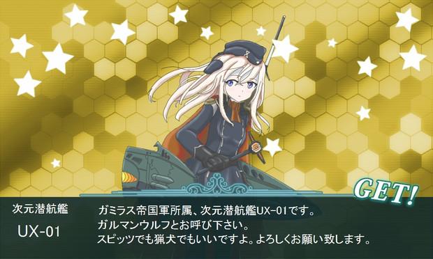 次元潜航艦UX-01