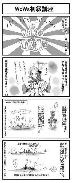 WoWs砲撃初級講座