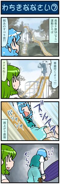 がんばれ小傘さん 1572