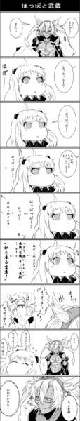 【漫画】ほっぽと武蔵
