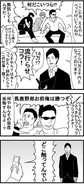 関西ストーカー