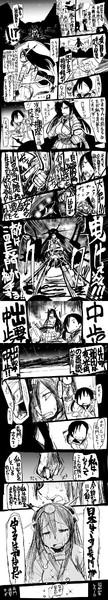 【艦これ】長門出撃【史実】