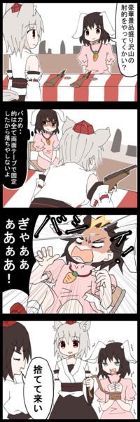 【四コマ】てゐ!因果応報!!