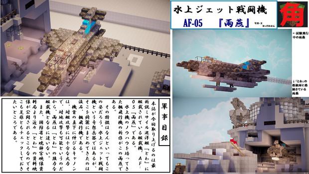 水上ジェット戦闘機 AF-05『雨燕』