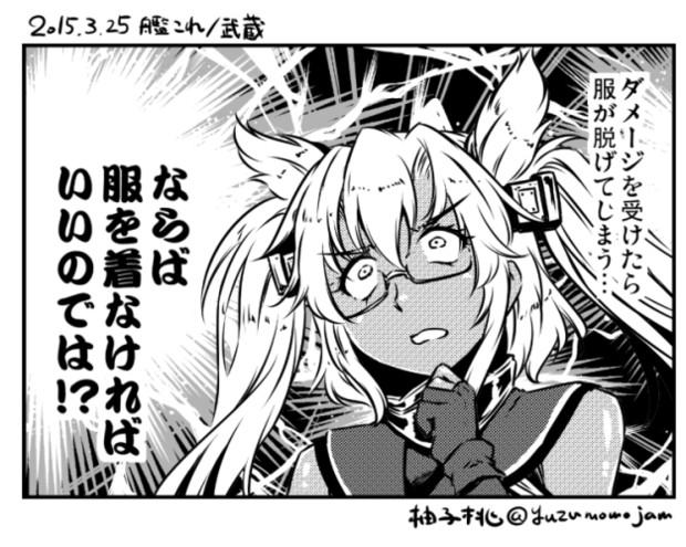 【艦これワンドロ】武蔵【描く予定のない漫画の一コマ】