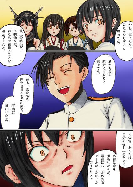もしも艦これアニメの提督が・・・