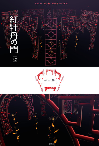 紅牡丹の門02【配布終了】
