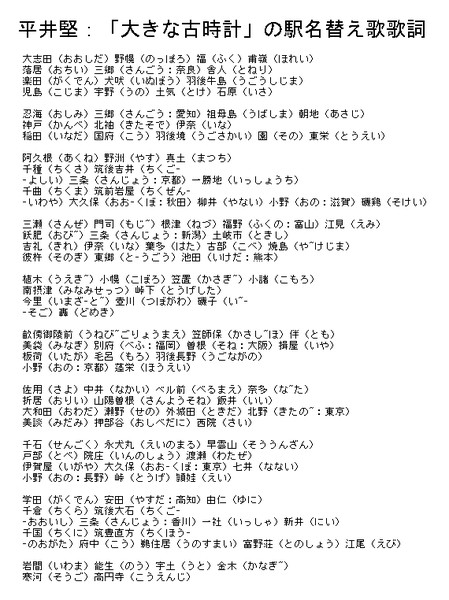 平井堅:「大きな古時計」の駅名...