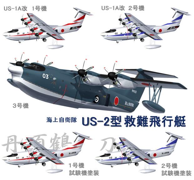 US-2救難飛行艇 用テクスチャ配布します