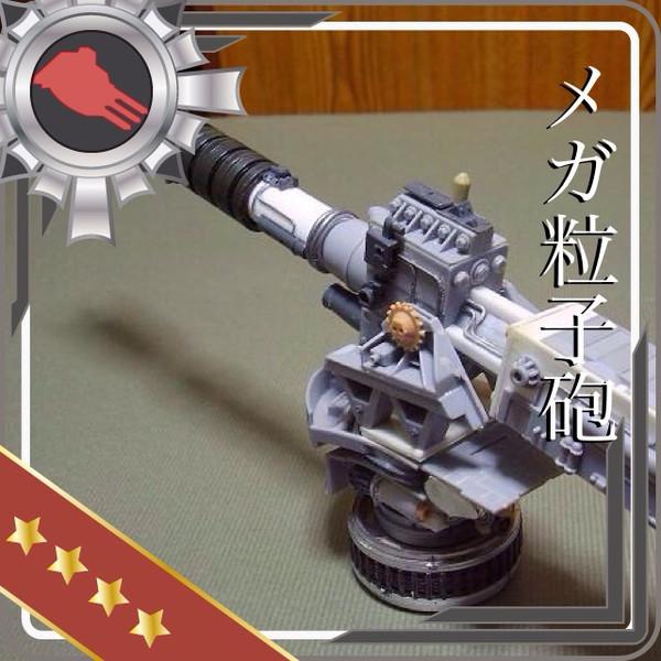主砲メガ粒子砲
