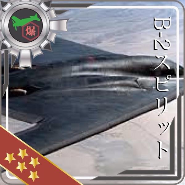 B-2スピリット