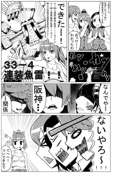 艦これまんが⑯その①「33-4連装魚雷」