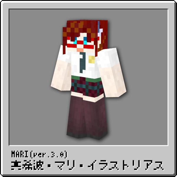 【真希波・マリ・イラストリアス】マリスキン Ver.3.0【Minecraft】