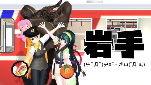 【ご当地静画】岩手へ(屮゜Д゜)屮カモーン!!