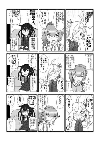 朝霜・霞・初霜「チャンネル争い」