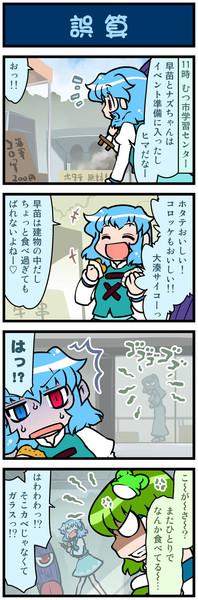 がんばれ小傘さん 1588