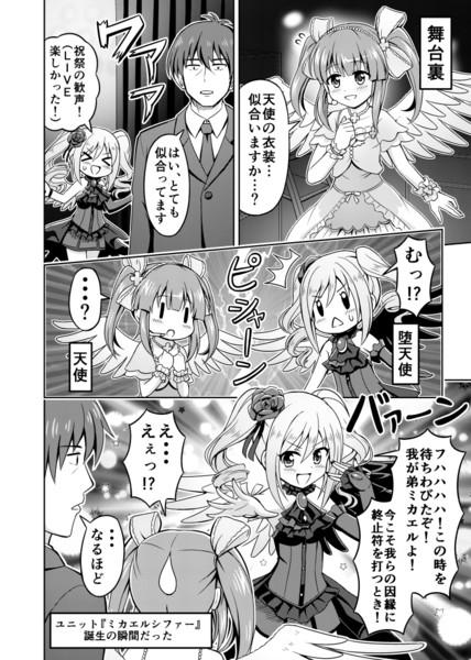 【デレマス漫画】天使と堕天使