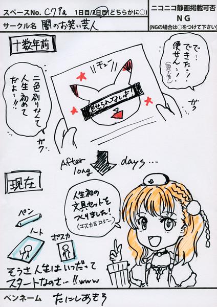 2日目_C79a_闇のお笑い芸人